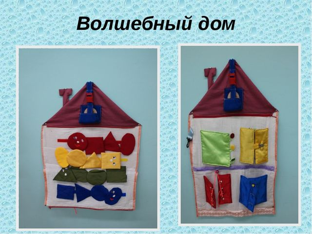 Волшебный дом