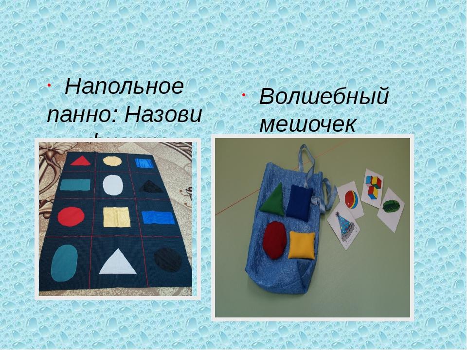 Напольное панно: Назови фигуру Волшебный мешочек