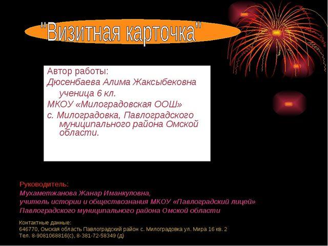 Автор работы: Дюсенбаева Алима Жаксыбековна ученица 6 кл. МКОУ «Милоградовска...