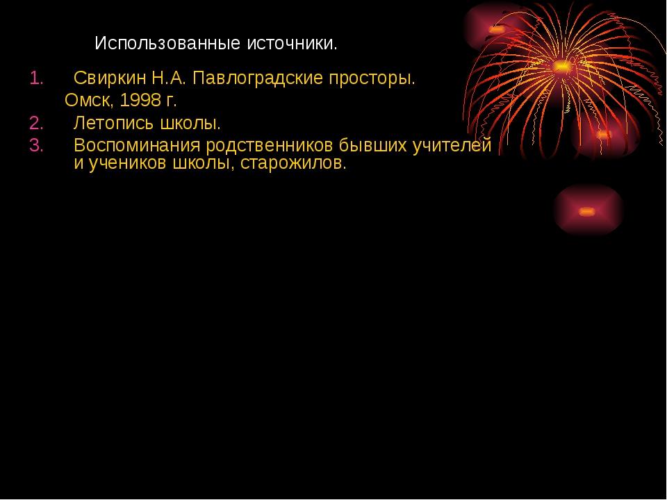 Использованные источники. Свиркин Н.А. Павлоградские просторы. Омск, 1998 г....