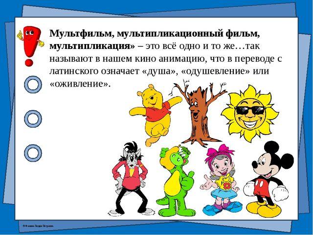 Как сделать презентацию для мультфильма
