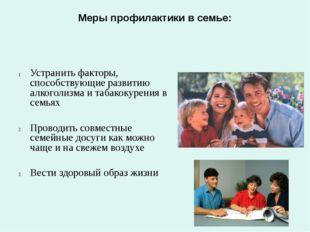 Меры профилактики в семье: Устранить факторы, способствующие развитию алкогол