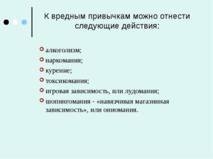 К вредным привычкам можно отнести следующие действия: алкоголизм; наркомания;