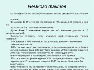 Немного фактов За последние 20 лет число курильщиков в России увеличилось на