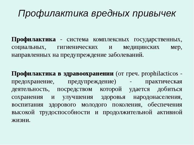 Профилактика вредных привычек Профилактика - система комплексных государствен...