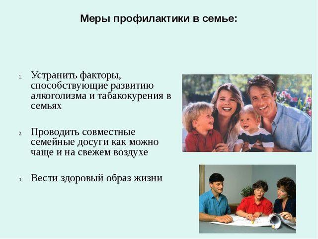 Меры профилактики в семье: Устранить факторы, способствующие развитию алкогол...