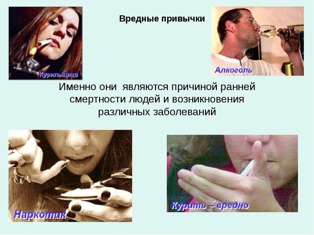 Вредные привычки Именно они являются причиной ранней смертности людей и возни...