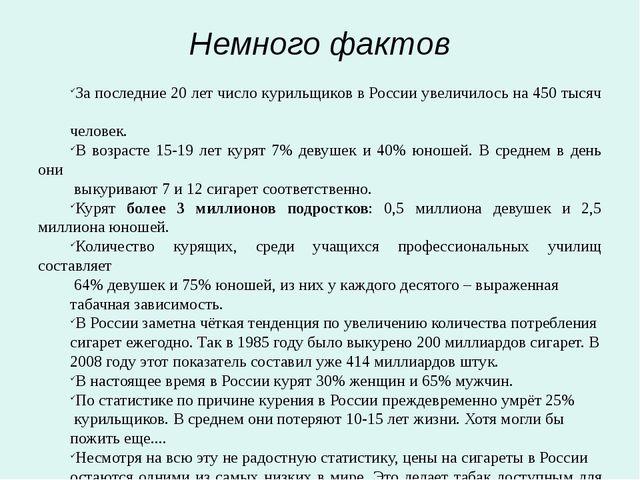 Немного фактов За последние 20 лет число курильщиков в России увеличилось на...