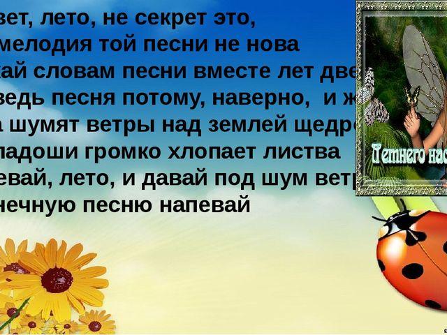 Привет, лето, не секрет это, Что мелодия той песни не нова Пускай словам пес...