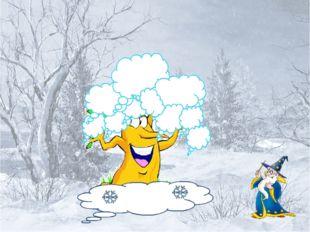 -СНЕГ- ? ? снежок снеговик снежная ? ? ?