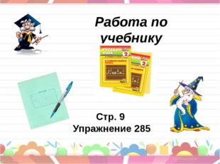 Работа по учебнику Стр. 9 Упражнение 285