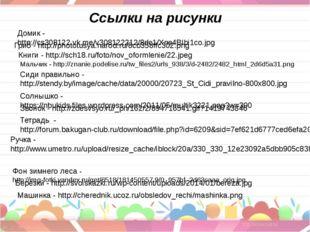 Ссылки на рисунки Домик - http://cs308122.vk.me/v308122212/8dc1/Xns4BIbi1co.j