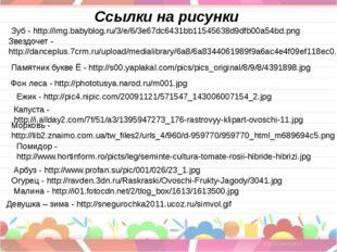 Ссылки на рисунки Звездочет - http://danceplus.7crm.ru/upload/medialibrary/6a