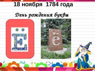 18 ноября 1784 года День рождения буквы