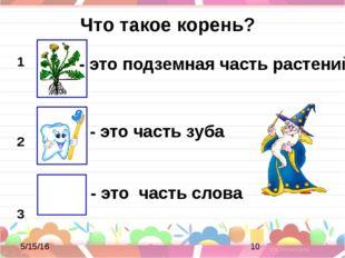 Что такое корень? - это подземная часть растений - это часть зуба - это часть