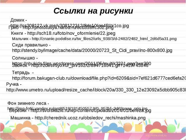 Ссылки на рисунки Домик - http://cs308122.vk.me/v308122212/8dc1/Xns4BIbi1co.j...
