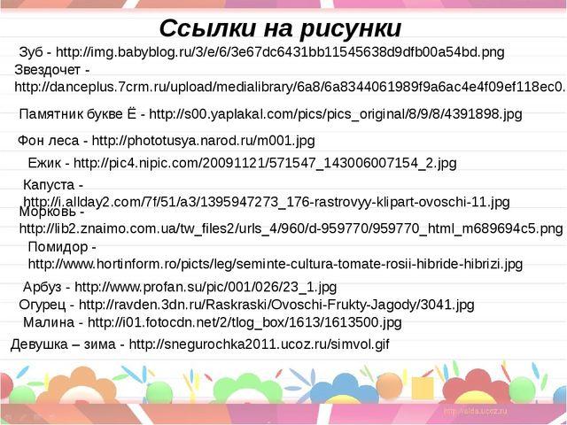 Ссылки на рисунки Звездочет - http://danceplus.7crm.ru/upload/medialibrary/6a...