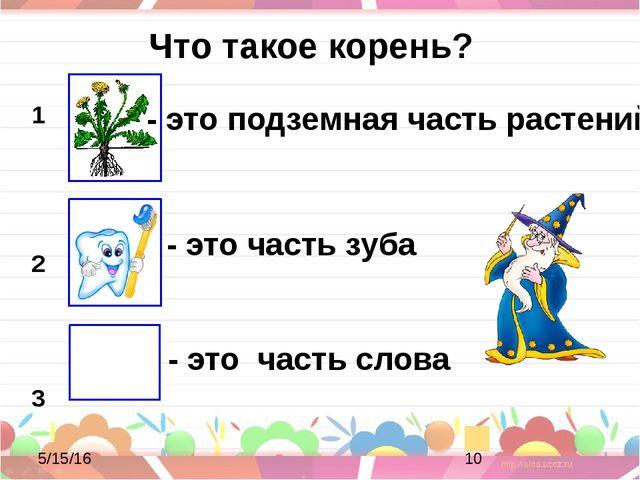 Что такое корень? - это подземная часть растений - это часть зуба - это часть...
