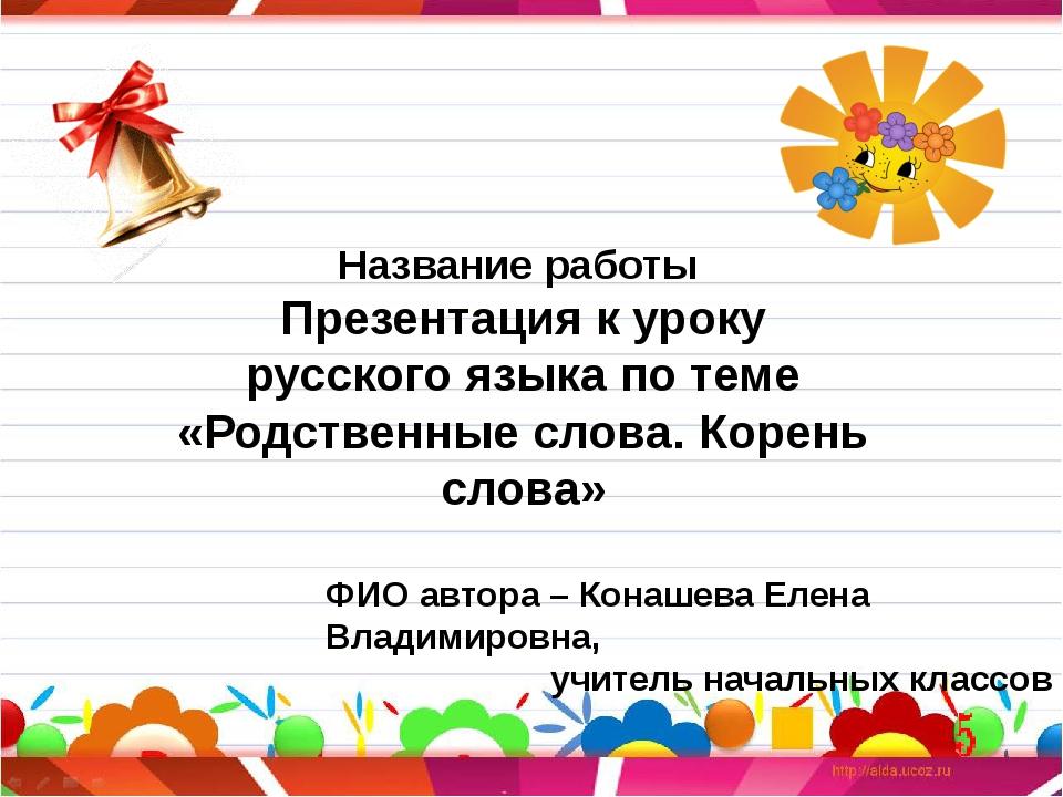 ФИО автора – Конашева Елена Владимировна, учитель начальных классов Название...