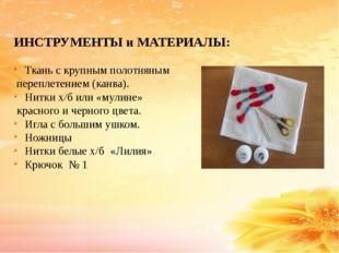 ИНСТРУМЕНТЫ и МАТЕРИАЛЫ: Ткань с крупным полотняным переплетением (канва). Ни