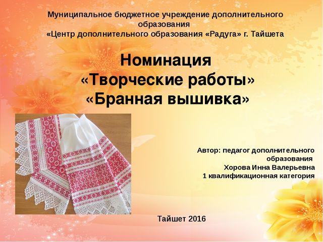 Муниципальное бюджетное учреждение дополнительного образования «Центр дополни...