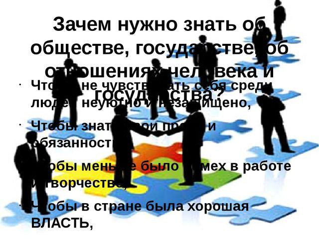 Зачем нужно знать об обществе, государстве, об отношениях человека и государс...