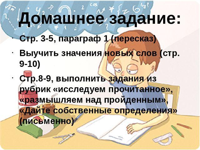 Домашнее задание: Стр. 3-5, параграф 1 (пересказ) Выучить значения новых слов...