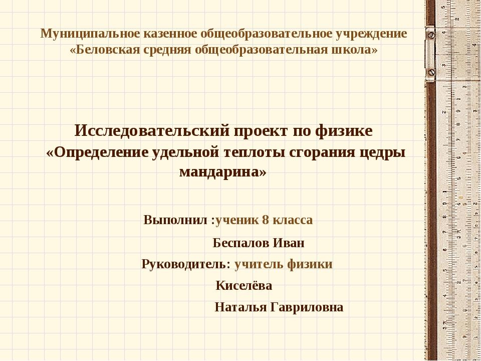 Муниципальное казенное общеобразовательное учреждение «Беловская средняя обще...