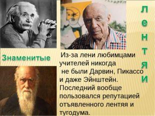 Из-за лени любимцами учителей никогда не были Дарвин, Пикассо и даже Эйнштей