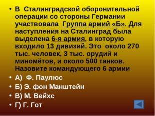 В Сталинградской оборонительной операции со стороны Германии участвовала Груп