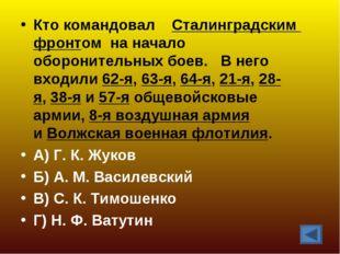Кто командовал Сталинградским фронтом на начало оборонительных боев.  В него
