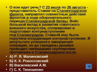 О ком идет речь? С23 июляпо26 августа- представитель Ставки наСталинград
