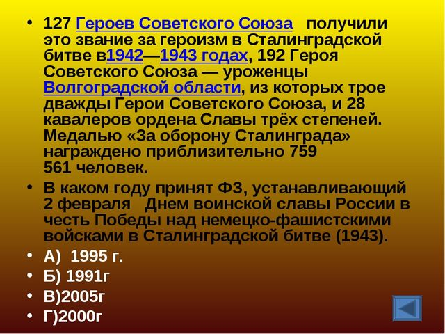 127Героев Советского Союза получили это звание за героизм в Сталинградской б...
