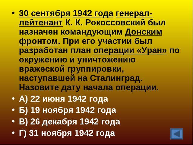 30 сентября1942годагенерал-лейтенантК.К.Рокоссовский был назначен коман...