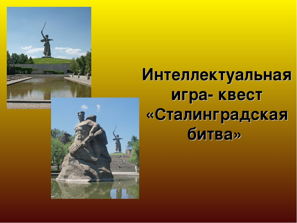 Интеллектуальная игра- квест «Сталинградская битва»
