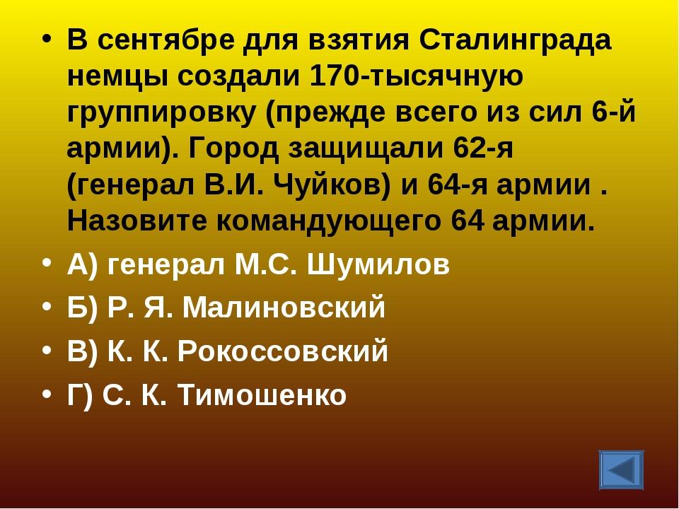 В сентябре для взятия Сталинграда немцы создали 170-тысячную группировку (пре...