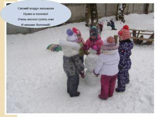 Игровая деятельность на улице Свежий воздух малышам Нужен и полезен! Очень ве