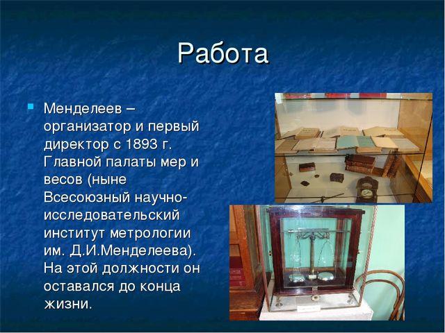 Работа Менделеев – организатор и первый директор с 1893 г. Главной палаты мер...