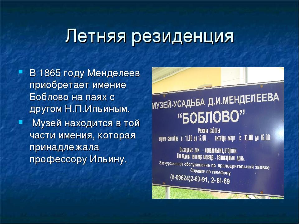Летняя резиденция В 1865 году Менделеев приобретает имение Боблово на паях с...