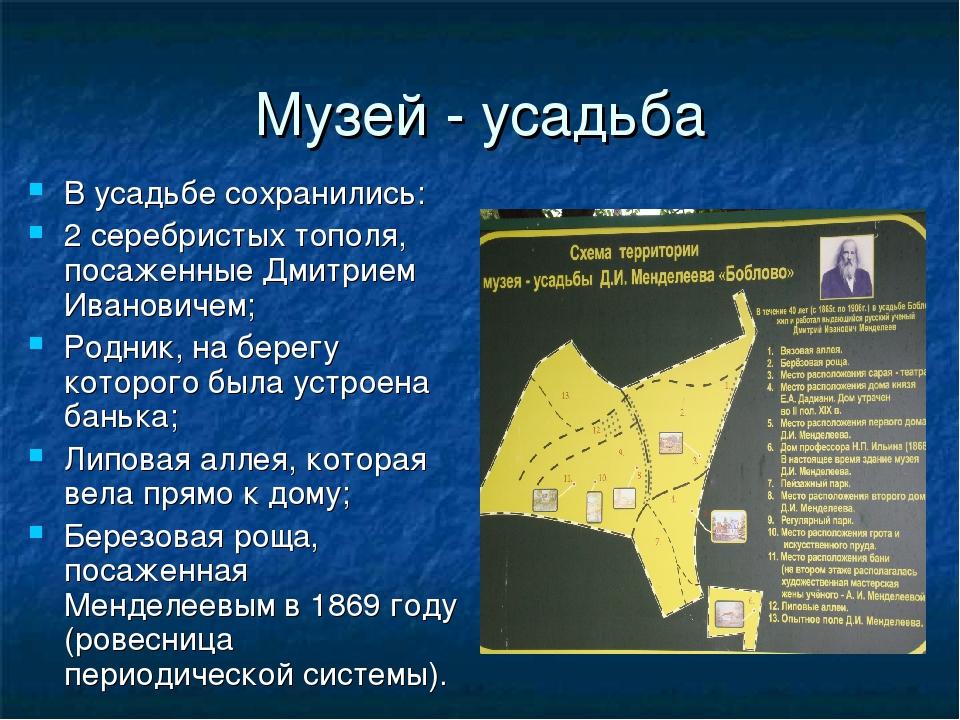 Музей - усадьба В усадьбе сохранились: 2 серебристых тополя, посаженные Дмитр...