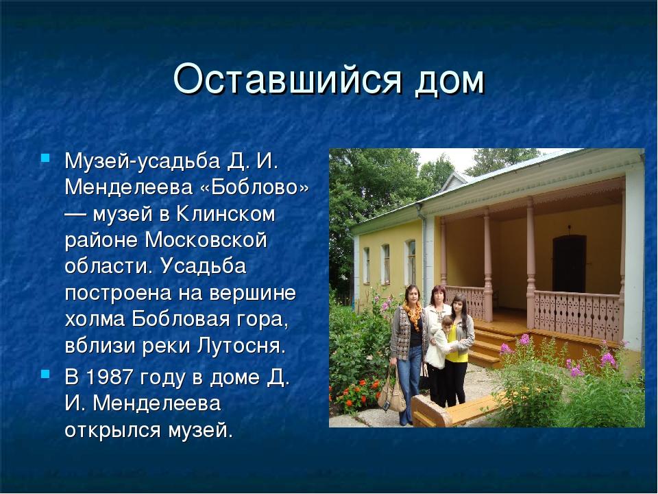 Оставшийся дом Музей-усадьба Д. И. Менделеева «Боблово» — музей в Клинском ра...