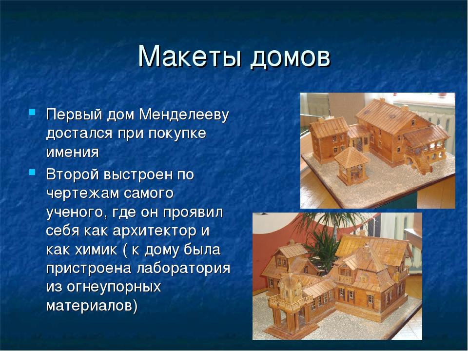 Макеты домов Первый дом Менделееву достался при покупке имения Второй выстрое...