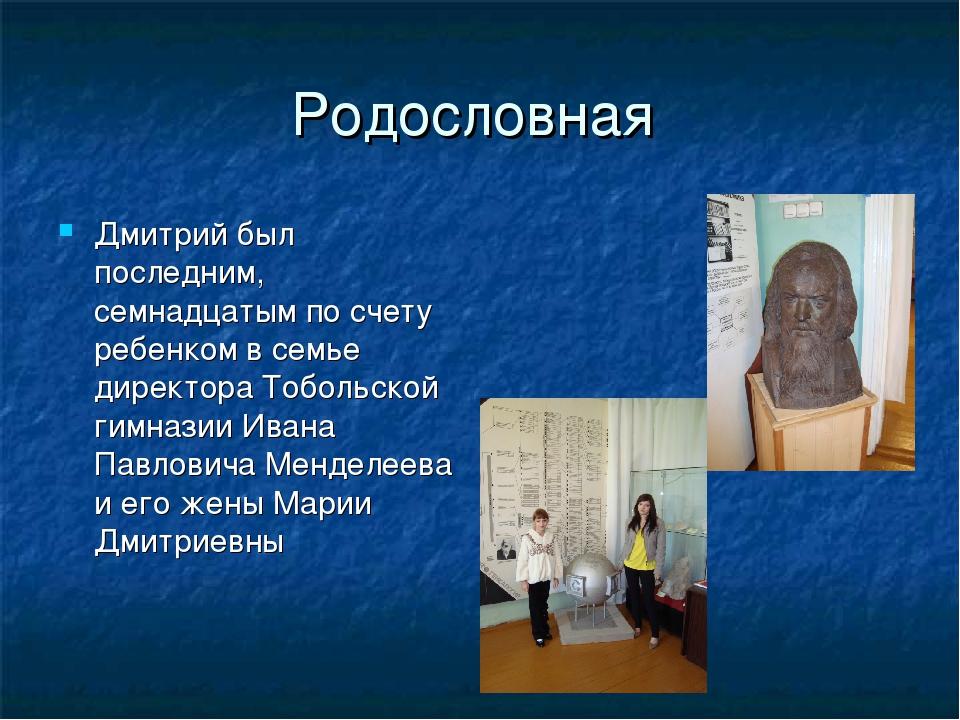 Родословная Дмитрий был последним, семнадцатым по счету ребенком в семье дире...