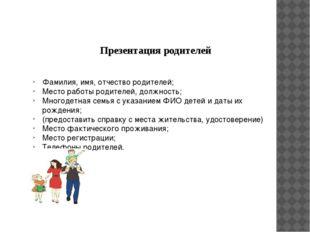 Презентация родителей Фамилия, имя, отчество родителей; Место работы родителе
