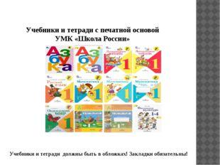 Учебники и тетради с печатной основой УМК «Школа России» Учебники и тетради д