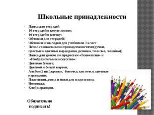 Школьные принадлежности Папка для тетрадей 10 тетрадей в косую линию; 10 тетр