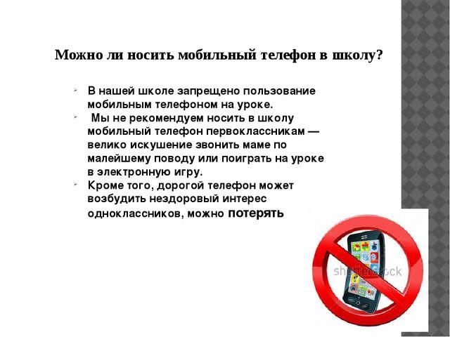 Можно ли носить мобильный телефон в школу? В нашей школе запрещено пользовани...
