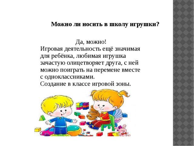 Да, можно! Игровая деятельность ещё значимая для ребёнка, любимая игрушка зач...