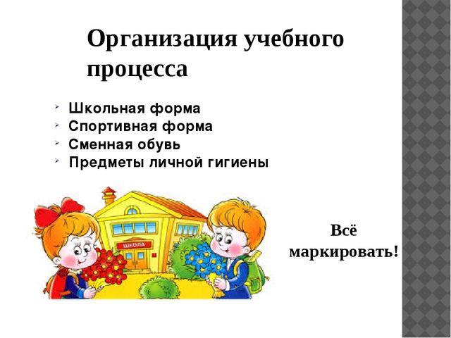 Организация учебного процесса Школьная форма Спортивная форма Сменная обувь П...
