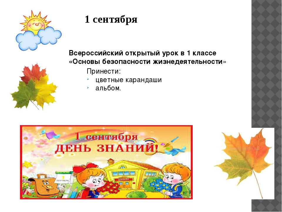 1 сентября Всероссийский открытый урок в 1 классе «Основы безопасности жизнед...